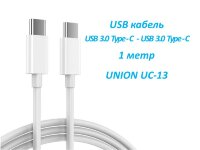 USB кабель USB 3.0 Type-C (male) - USB 3.0 Type-C (male), 1 метр, UNION UC-13