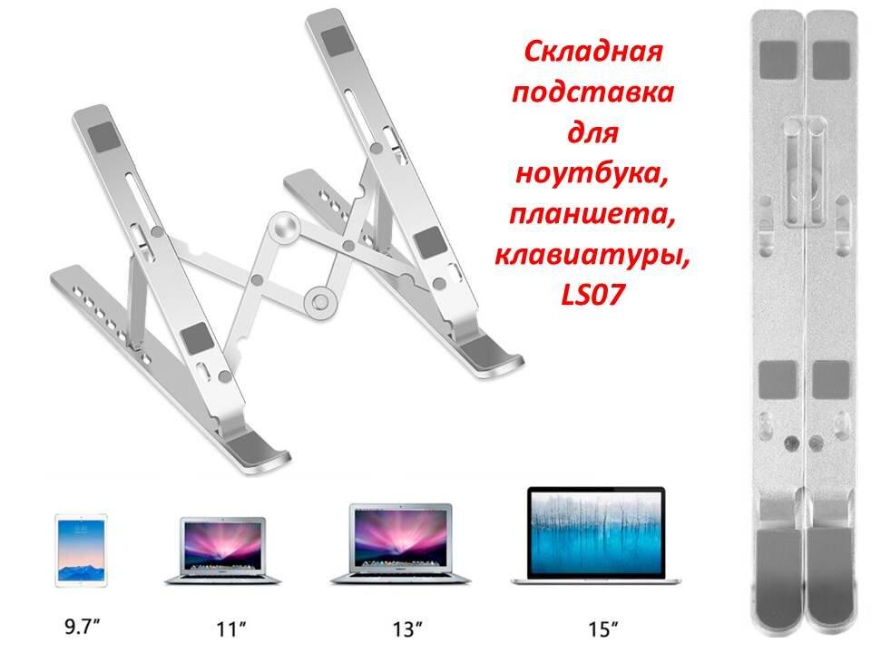 Складные подставки для ноутбука товары для взрослых в новосибирске